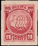 Барельефное изображение пяти казненных декабристов