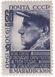 В.В. Маяковский, портрет; строки из поэмы «Владимир Ильич Ленин»