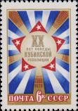 Флаги Республики Куба
