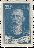 Портрет М.Е. Салтыков-Щедрина
