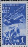 Истребитель ЯК, флаг ВВС СССР