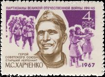 М.С. Харченко