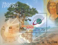 Блок «ЭКСПО-2005: Мудрость Природы»