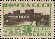 Волховская ГЭС им.В.И. Ленина