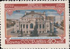 Киев, Государственный театр оперы и балета им. Т.Г. Шевченко