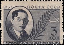 В. Володарский (М.М. Гольдштейн,1891-1918)