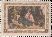 Картина «Птицелов»