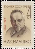 Н. А. Семашко