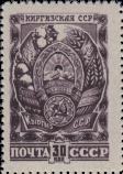 Герб Киргизской ССР