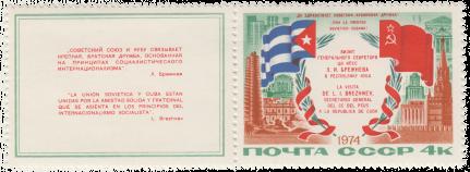 Куба и СССР