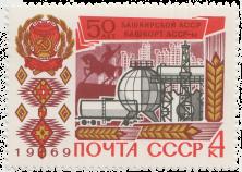 Государственный герб Башкирской АССР