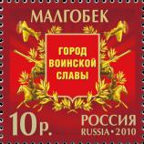 Малгобек