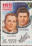 Л. И. Попов и В. В. Рюмин