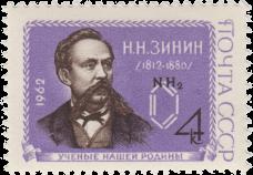 Н. Н. Зинин