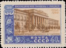 Киев, Государственный университет им. Т.Г. Шевченко