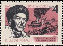 И. В. Панфилов