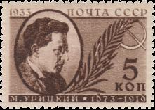 М.С. Урицкий (1873-1918)