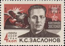 Герой Советского Союза К. С. Заслонов