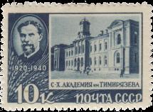 Сельскохозяйственная академия им. Тимирязева в Москве