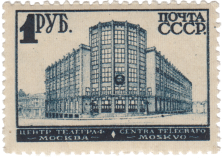 Здание Центрального телеграфа в Москве