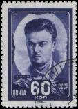 С.Г. Лазо (1894-1920)