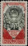 Трудящиеся союзных республик, Государственный герб СССР