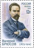 Портрет В.Я. Брюсова