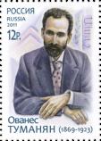 Портрет О.Т. Туманяна