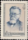 М. А. Павлов