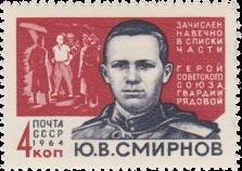 Ю. В. Смирнов