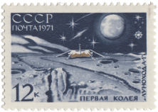 Колея «Лунохода-1»