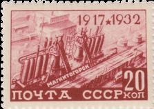 Строительство Магнитогорского металлургического комбината