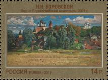 Н.И. Боровской