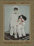 Т.Т. Салахов