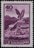 Пятигорск, Минеральный источник
