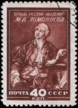 Портрет М.В. Ломоносова