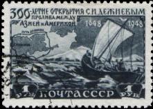 Корабль С.И. Дежнева в море