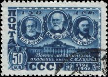 Портреты С.П. Боткина, Н.И. Пирогова, И.М. Сеченова