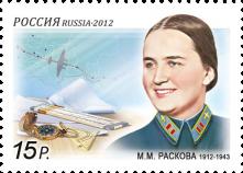 Портрет М.М. Расковой