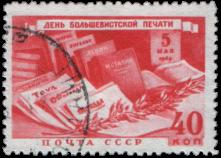 Советская печать