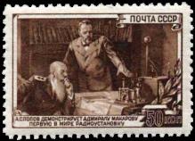 А.С. Попов демонстрирует радиоустановку адмиралу С.О. Макарову