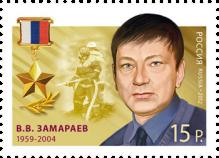 В.В. Замараев