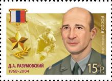 Д.А. Разумовский