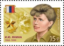 И.Ю. Янина