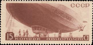 Дирижабль «Ворошилов»