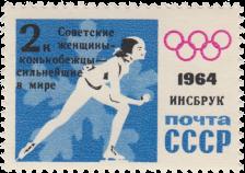 Женщина-конькобежец