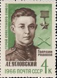А. Е. Угловский