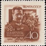 Портрет М.Ф. Фрунзе