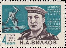 Н. А. Вилков
