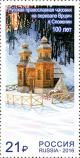 Русская православная часовня на перевале Вршич